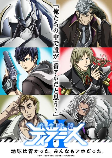 テレビアニメ「宇宙戦艦ティラミスII(ツヴァイ)」キービジュアル