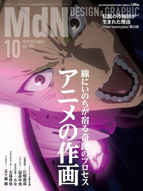 月刊MdN10月号