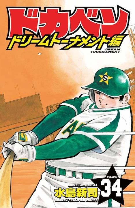 「ドカベン ドリームトーナメント編」最終34巻(c)水島新司(秋田書店)