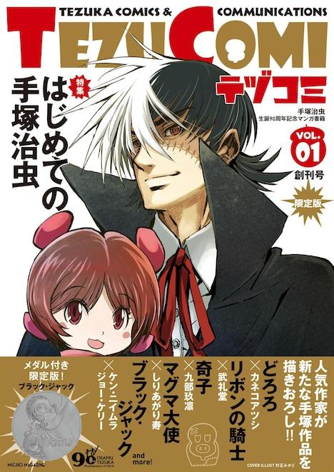 「テヅコミ」Vol.1 限定版(帯あり)