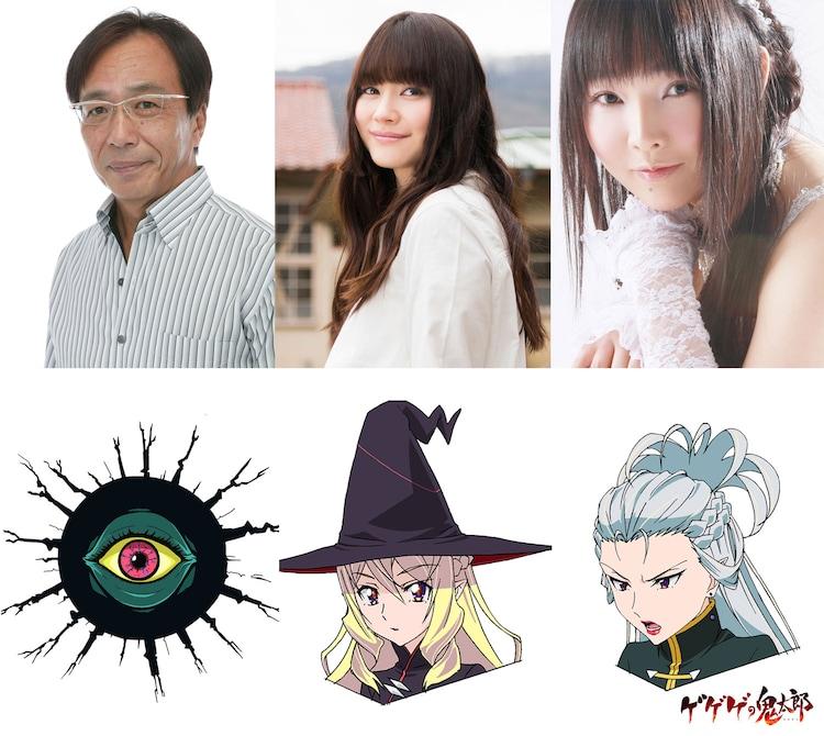アニメ「ゲゲゲの鬼太郎」西洋妖怪編のキャストとキャラクター。上段左から田中秀幸、山村響、ゆかな。下段左からバックベアード、アニエス、アデル。