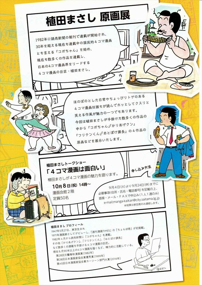 「植田まさし原画展~漫画会館に『コボちゃん』がやってきた~」チラシ