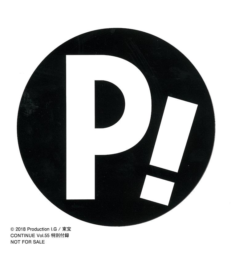 「P!」マークのステッカー。