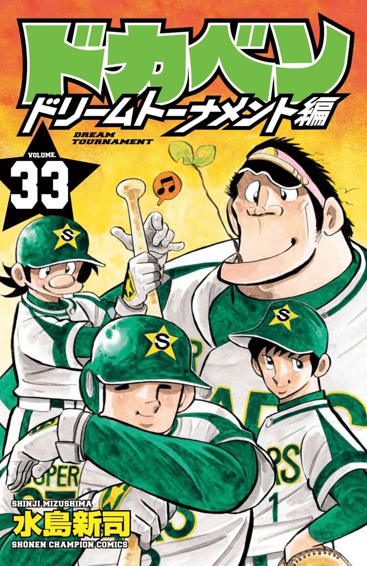 「ドカベン ドリームトーナメント編」33巻(c)水島新司(秋田書店)