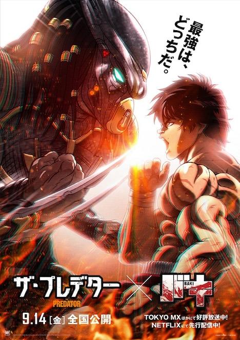 TVアニメ「バキ」と、映画「ザ・プレデター」のコラボビジュアル。