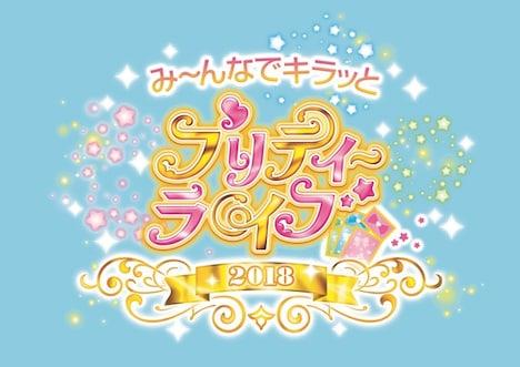 「み~んなでキラッとプリティーライブ2018」ロゴ