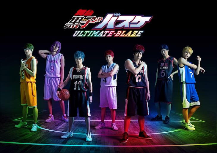 「舞台『黒子のバスケ』ULTIMATE-BLAZE」ティザービジュアル