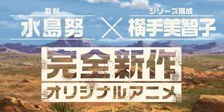 水島努と横手美智子による新作オリジナルアニメの告知ビジュアル。