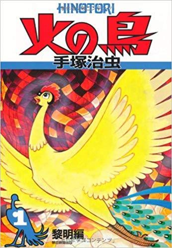 「火の鳥」(c)Tezuka Productions