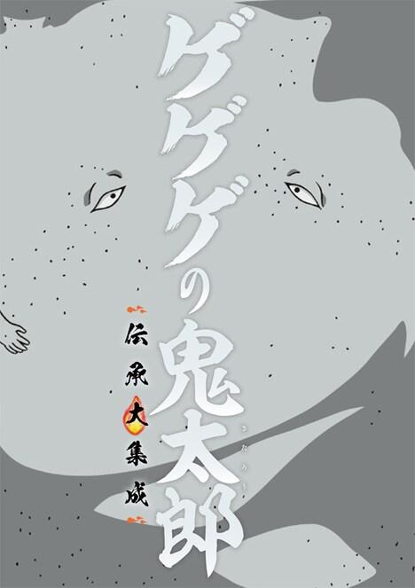 別冊付録「ゲゲゲの鬼太郎 伝承大集成」の表紙。