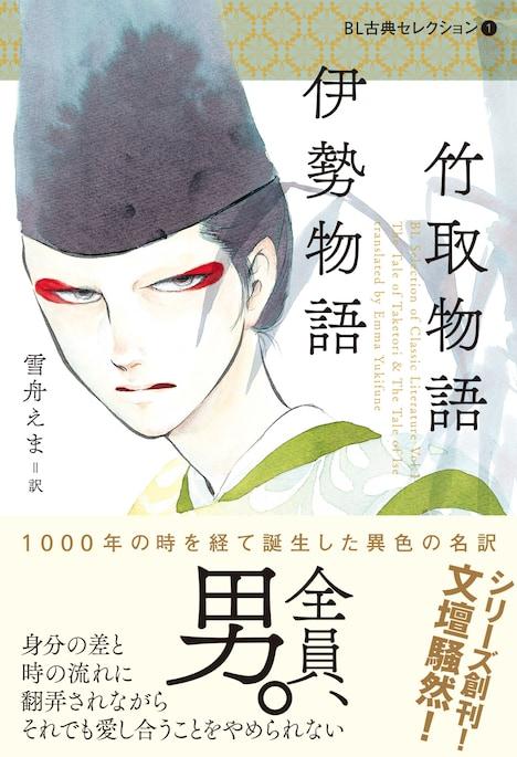 「竹取物語 伊勢物語」帯付き