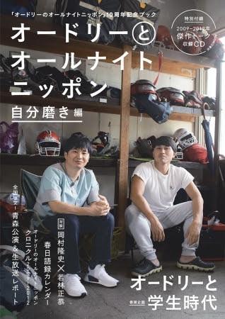 「オードリーとオールナイトニッポン 自分磨き編」