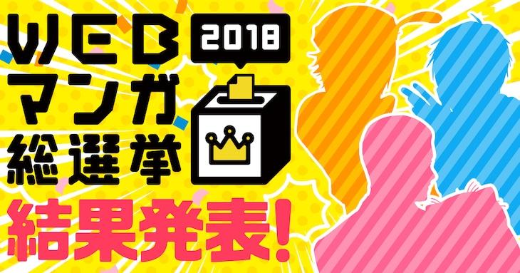 「WEBマンガ総選挙結果2018」投票結果バナー。