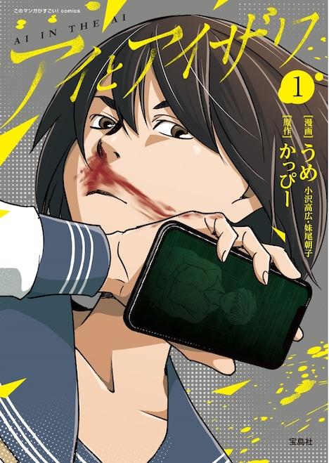 「このマンガがすごい!comics アイとアイザワ」1巻