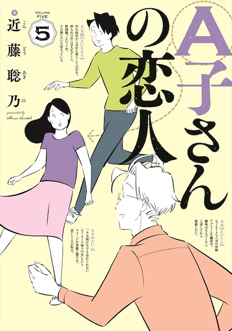 「A子さんの恋人」5巻