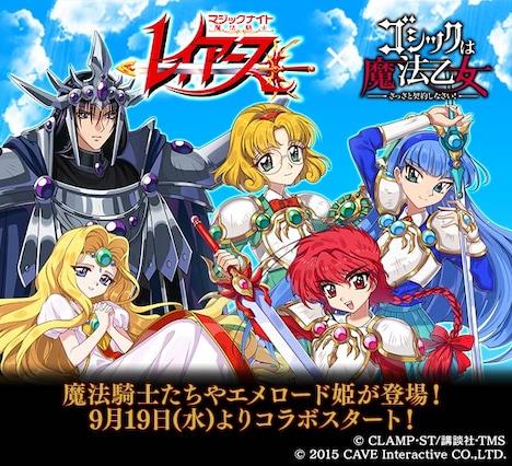 「魔法騎士レイアース」と「ゴシックは魔法乙女」のコラボビジュアル。