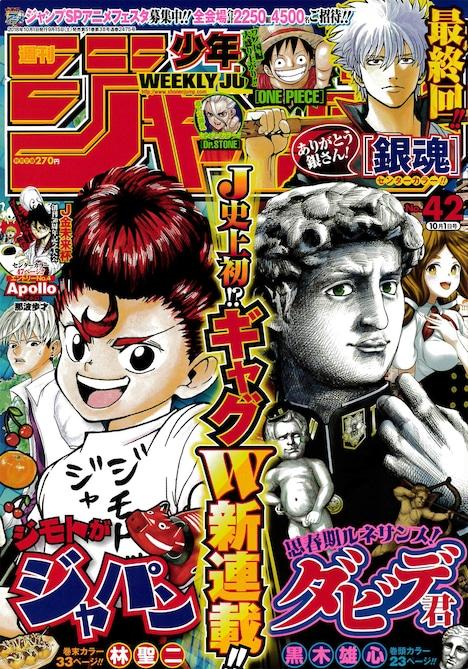 週刊少年ジャンプ42号