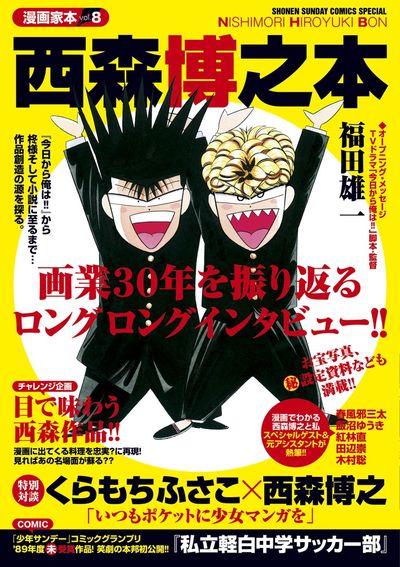 「漫画家本vol.8 西森博之本」