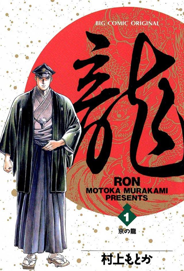 「龍-RON-」1巻。(c)村上もとか/小学館