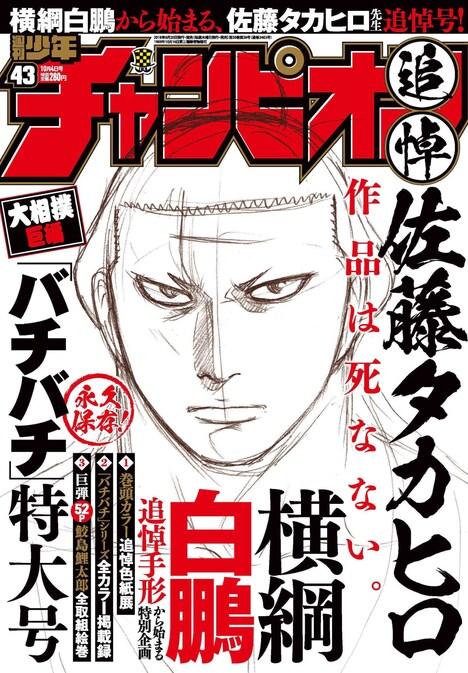 週刊少年チャンピオン43号