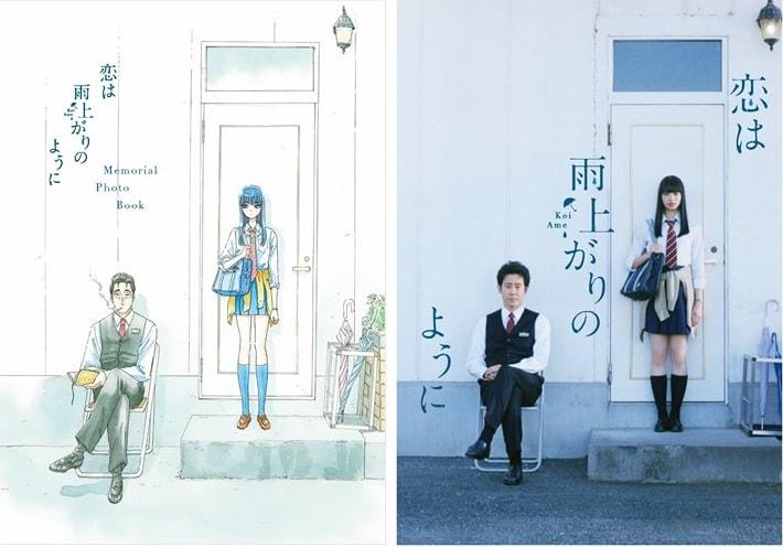 映画「恋は雨上がりのように」Blu-rayスペシャル・エディションのジャケット写真(右)と、眉月じゅんの描き下ろしイラスト(左)。