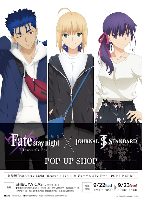 「劇場版『Fate/stay night [Heaven's Feel]』×JOURNAL STANDARD POP UP SHOP」ポスター