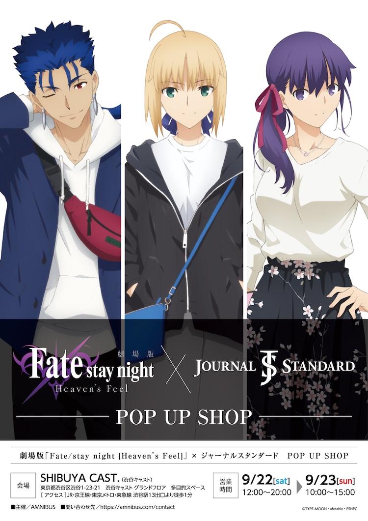 劇場版 Fate Journal Standard コラボアイテムの販売イベント開催