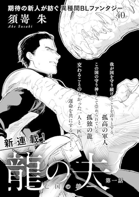須嵜朱「龍の夫 -亡国の神-」の扉ページ。