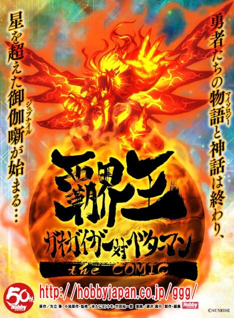 「覇界王~ガオガイガー対ベターマン~ the COMIC」ビジュアル