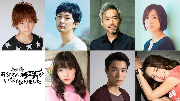 上段左から佐藤流司、小林且弥、小市慢太郎、西田尚美。下段左から優希美青、濱田和馬、吉川友。