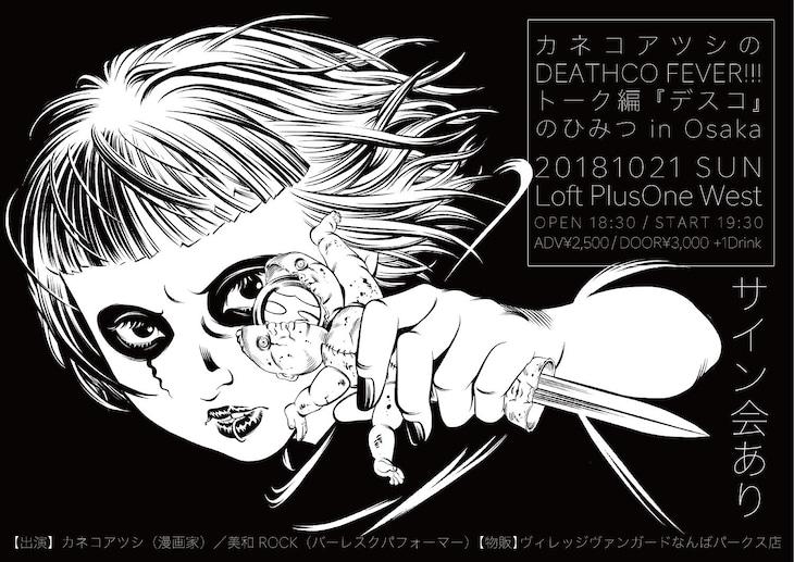 「カネコアツシのDEATHCO FEVER!!!トーク編 ~『デスコ』のひみつ in Osaka」ビジュアル