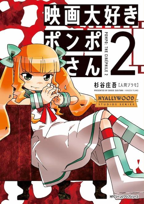 「映画大好きポンポさん2」(c)Shogo Sugitani, Production GoodBook/KADOKAWA