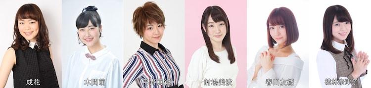 オーディションに出演する女性声優。左から成花、木間萌、弓野真紀、 射場美波、春川友紀、横林奈津子。