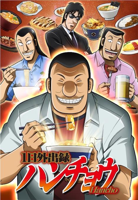 TVアニメ「1日外出録ハンチョウ」キービジュアル