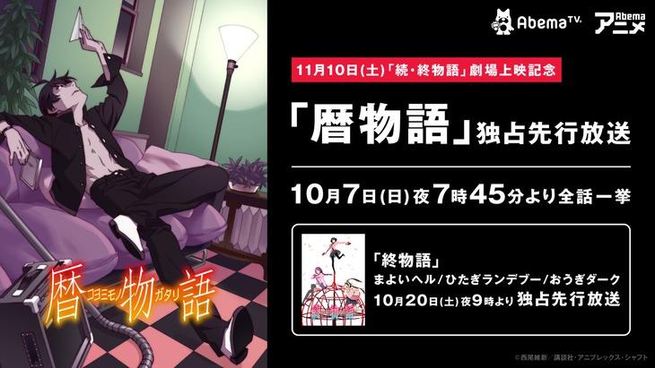 アニメ「暦物語」独占先行放送の告知画像。