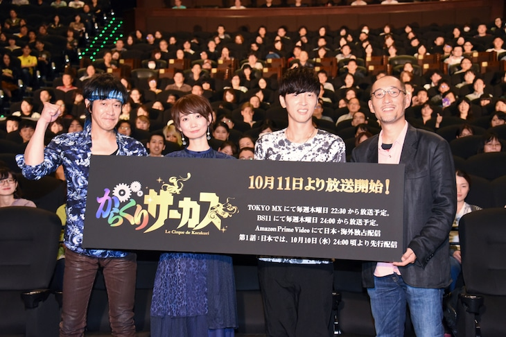 TVアニメ「からくりサーカス」の先行上映イベントの様子。左から小山力也、植田千尋、櫻井孝宏、藤田和日郎。