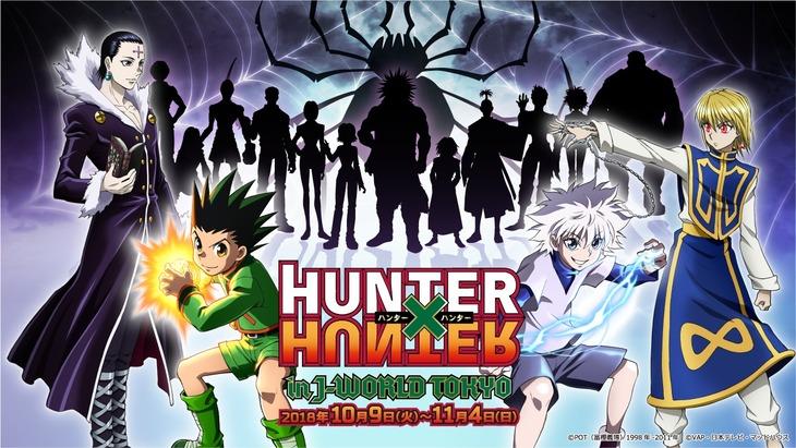 「HUNTER×HUNTER in J-WORLD TOKYO」ビジュアル