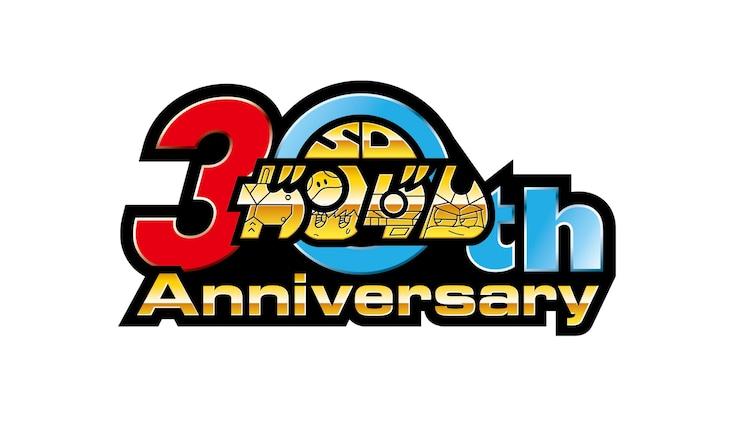 「SDガンダム」30周年ロゴ