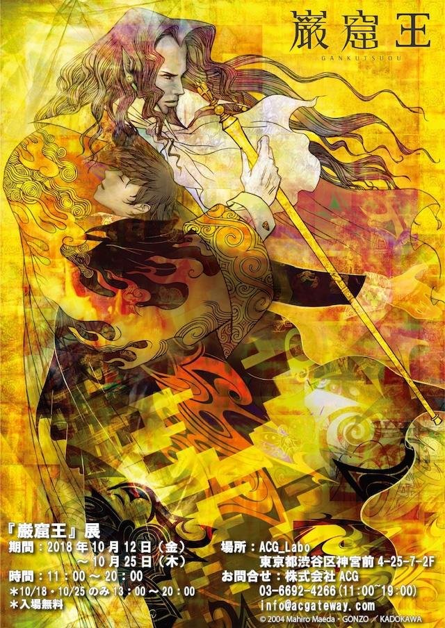 TVアニメ「巌窟王」展ビジュアル