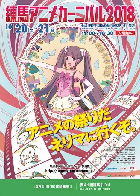 「練馬アニメカーニバル2018」メインビジュアル