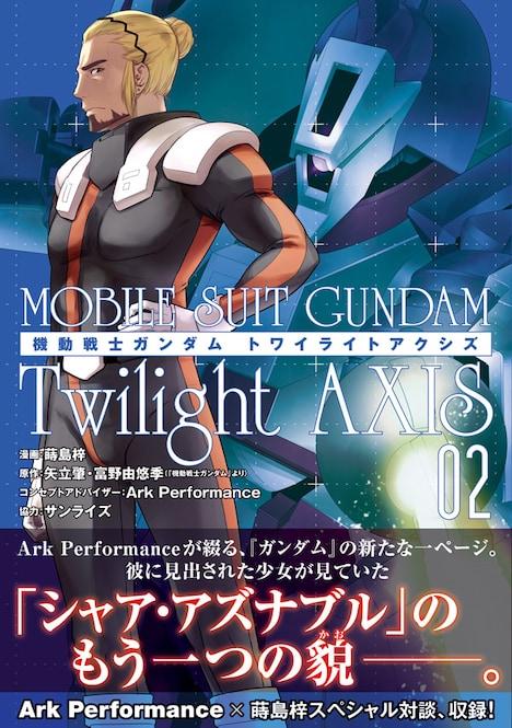 「機動戦士ガンダム Twilight AXIS」2巻帯付き