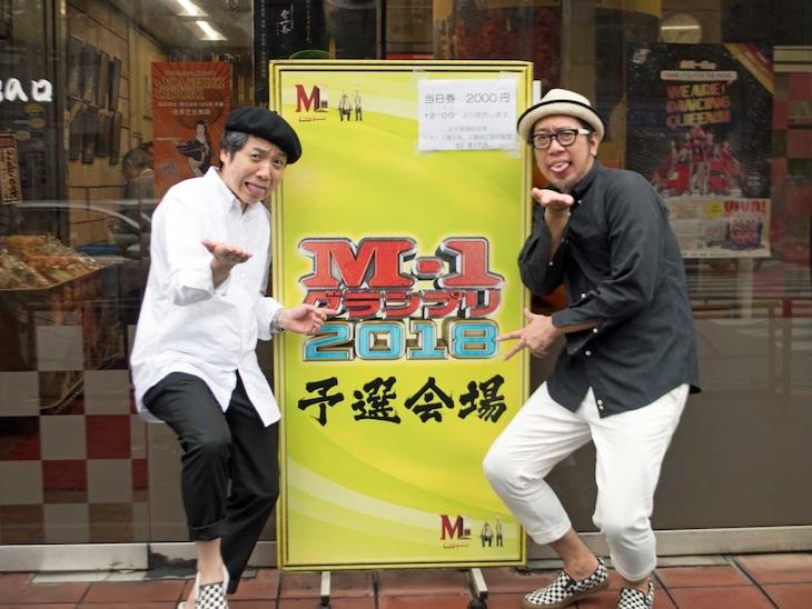 「漫画家」の2人。左から森田まさのり、長田悠幸。写真は2回戦突破時のもの。