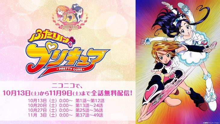 TVアニメ「ふたりはプリキュア」無料配信告知ビジュアル