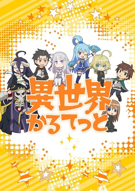 アニメ「異世界かるてっと」ティザービジュアル