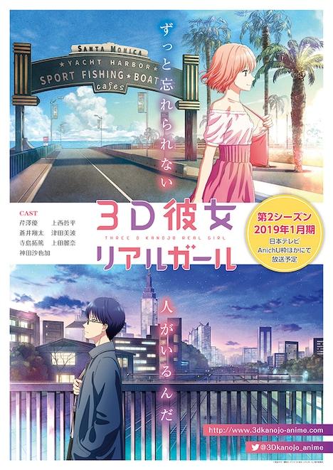 TVアニメ「3D彼女 リアルガール」第2シーズンのティザービジュアル。