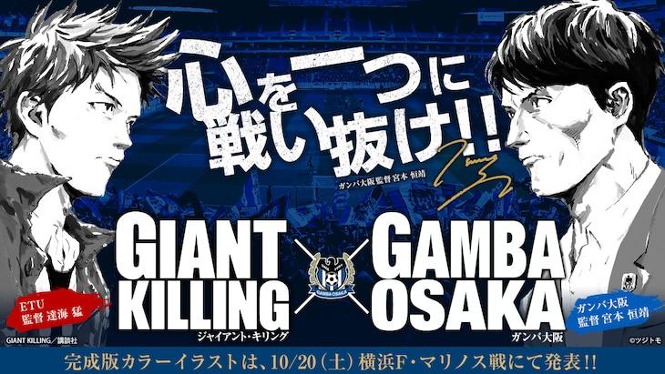 「GIANT KILLING」とガンバ大阪のコラボビジュアル。