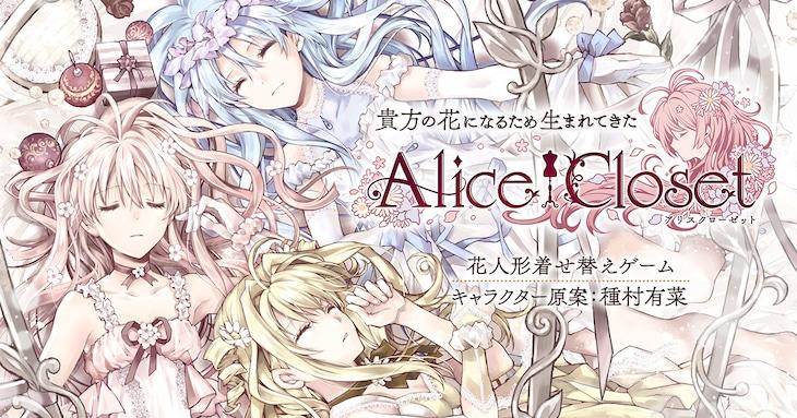 「Alice Closet(アリスクローゼット)」ビジュアル
