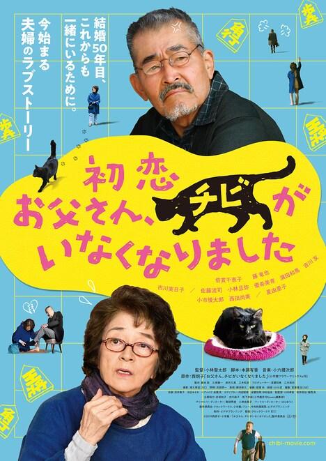 映画「初恋~お父さん、チビがいなくなりました」ティザービジュアル