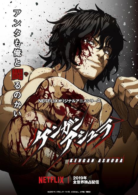 アニメ「ケンガンアシュラ」ティザービジュアル