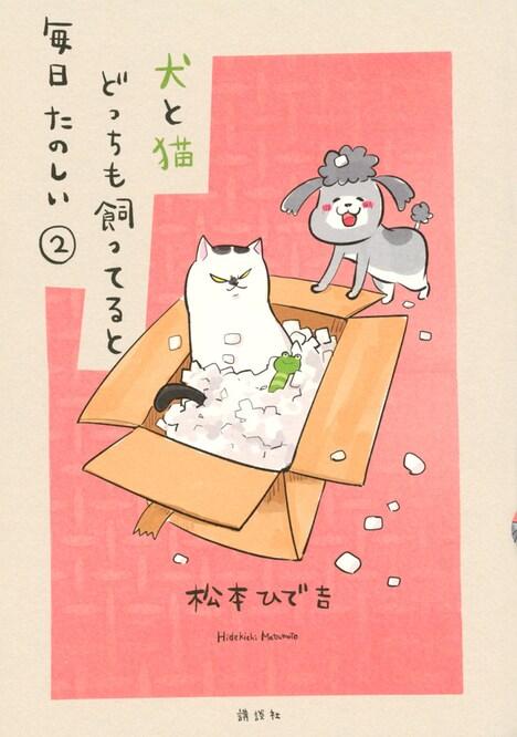 「犬と猫どっちも飼ってると毎日たのしい」2巻